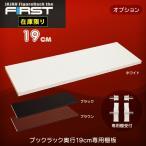 [販売終了] [オプション品] JAJAN ブックラック ファースト 奥行19cm専用棚板 00シリーズ