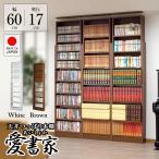 ショッピングつっぱり 天井つっぱり本棚 愛書家 本体 幅60cm  書棚 半完成品