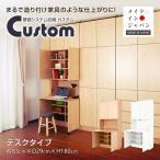 壁面収納カスタム デスクタイプ 本体 幅84cm 奥行29cm 高さ180cm JAJAN 日本製 本棚 ラック 書棚 薄型 壁面 収納 リビング