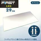 【在庫限り】 [オプション品] フィギュアラック ファースト 1st  奥行29cm専用ガラス棚板 1枚組 00シリーズ