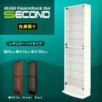 [在庫限り特価] JAJAN フィギュアラック セカンド 2nd レギュラー 幅55cm 奥行19cm ハイタイプ 55シリーズ