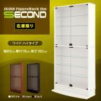 [在庫限り特価] JAJAN フィギュアラック セカンド 2nd ワイド 幅83cm 奥行19cmハイタイプ 83シリーズ