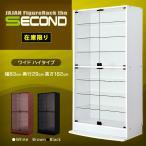 [在庫限り特価] JAJAN フィギュアラック セカンド 2nd ワイド 幅83cm 奥行29cmハイタイプ 83シリーズ