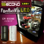 【在庫限り】 JAJAN フィギュアラック セカンド 2nd LED ワイド 幅83cm 奥行39cm ハイタイプ 83シリーズ
