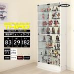 コレクションケース 2点 セット フィギュアラック サード 幅 83cm 奥行 29cm ハイタイプ 本体 ミラー 2枚 フィギュア ケース 木製 ガラス 鍵付 飾り棚