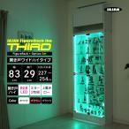 コレクションケース 4点セット フィギュアラック サード 幅 83cm 奥行 29cm ハイタイプ 本体 RGB LED ミラー 2枚 上置き ロー フィギュア ケース 木製