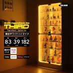 コレクションケース 2点 セット フィギュアラック サード ワイド 幅83cm 奥行39cm ハイタイプ 本体 RGB LED フィギュア ケース 木製 ガラス 鍵付 飾り棚