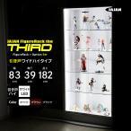 [LEDセット特価] JAJAN フィギュアラック サード 3rd 引き戸 幅83cm 奥行39cm ハイタイプ コレクションケース コレクションラック コレクションボード