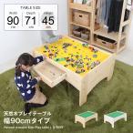 天然木キッズ nico プレイテーブル 幅90cm 奥行71cm 高さ45cm 子供 子供部屋 かわいい おしゃれ 木製 北欧 遊び場 キッズコーナー おもちゃ収納