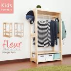 天然木 ハンガーラック フルール 子供 子供部屋 かわいい おしゃれ 木製 北欧 収納 ラック 木製