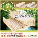北欧 天然木 すのこベッド ヒュプノス シングル 親子ベッド 二段ベッド 2段ベッド ペアベッド スライドベッド 収納式 耐荷重150kg 木製 ベット 低ホル