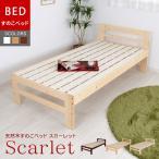 北欧 天然木 パインフレーム すのこベッド Scarlet スカーレット 子供部屋 天然木 低ホル フォースター 子ども キッズ KIDS 木製 ベッド 安心 安全