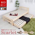 北欧 天然木 ベッドフレーム スカーレット 親子ベッド ペアベッド 子供部屋 天然木 低ホル 子ども キッズ KIDS 木製 ベッド 安心 安全