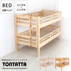 北欧 天然木 すのこベッド トンタッタ 2段ベッド シングル 二段ベッド 子供部屋 天然木 低ホル フォースター 子ども キッズ KIDS 木製 ベッド 安心 安全