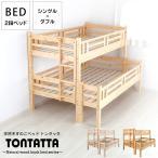 北欧 天然木 すのこベッド トンタッタ 2段ベッド シングル×ダブル 二段ベッド 子供部屋 天然木 低ホル フォースター 子ども キッズ KIDS 木製 ベッド