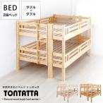 北欧 天然木 すのこベッド TONTATTA トンタッタ 2段ベッド ダブル×ダブル