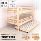北欧 天然木 すのこベッド トンタッタ 3段ベッド