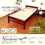 天然木すのこベッド アブサロム 北欧 三段階 オシャレ シンプル
