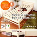 [期間限定特価]天然木すのこベッド イノセンス 三段階 無塗装 シンプル すのこ ベッド オシャレ 北欧 シングル