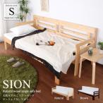 すのこ ベッド 天然木スライド伸縮式 ソファベッド シオン 専用国産マットレス付