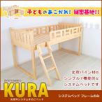 北欧 天然木 システムベッド KURA ベッドフレーム 子供部屋 ロフトベッド ベッド すのこ シングル 木製 低ホル ベット