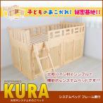 ロフト ベッド天然木システムベッド KURA ベッドフレーム専用扉セット 子供部屋
