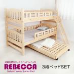 北欧 天然木 すのこベッド レベッカ 三段ベッド 子供部屋 天然木 低ホル フォースター 子ども キッズ KIDS 木製 ベッド 安心 安全