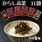辛子高菜 からし高菜 11袋  激辛 めんたい 高菜漬け  ご飯のお供  国産 B級グルメ 博多 福岡県 九州 樽味屋