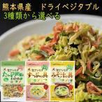 乾燥野菜 ミックス 国産 80g 熊本県産 キャベツ、ニンジン、小松菜、カットわかめ 干し野菜...