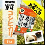 滋賀県産近江米 JAこうか 特別栽培米 忍味 コシヒカリ5kg お米 白米