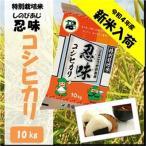 滋賀県産近江米 JAこうか 特別栽培米 忍味 コシヒカリ10kg お米 白米