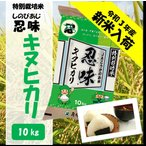 滋賀県産近江米 JAこうか 特別栽培米 忍味 キヌヒカリ10kg お米 白米