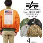 アルファ インダストリーズ ALPHA MA-1 ブラッドチット フライトジャケット    (MA1 BLOOD CHIT INDUSTRIES)