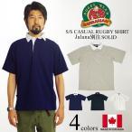 バーバリアン BARBARIAN 当店別注 カジュアル 半袖 ラグビーシャツ ソリッド (カナダ製 ラガーシャツ)
