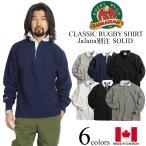 バーバリアン BARBARIAN クラシック ラグビーシャツ ソリッド BIG SIZE (大きいサイズ 長袖 ラガーシャツ 無地 カナダ製)