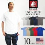 ベイサイド BAYSIDE 半袖 ポケット Tシャツ ユニオンメイド(米国製 6.1オンス ヘビーウエイト UNION MADE IN USA 無地)