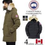 カナダグース CANADA GOOSE カーソンパーカー 本国モデル (メンズ XS-XL 代理店未扱いモデル CARSON PARKA ダウンコート ダウンジャケット)