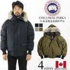 カナダグース CANADA GOOSE チリワックボマー 本国モデル (防寒 代理店未扱いモデル CHILLIWACH BOMBER ダウンジャケット)