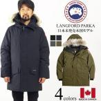 カナダグース CANADA GOOSE ランフォード パーカー (防寒 ラングフォード LANGFORD PARKA)