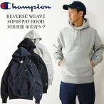 チャンピオン Champion #GF68 リバースウィーブ プルオーバー フードスウェット 単色青タグ メンズ S-XXXL REVERSE WEAVE P/O HOOD パーカー