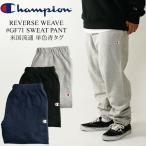 チャンピオン Champion #GF71 リバースウィーブ スウェットパンツ 単色青タグ REVERSE WEAVE PANT メンズ S-XXXL REVERSE WEAVE PANT