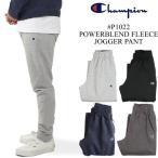 チャンピオン Champion #P1022 パワーブレンド フリース ジョガーパンツ スウェット ジョガー パンツ メンズ