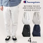 チャンピオン Champion #RW10 リバースウィーブ スウェットパンツ 単色青タグ  (REVERSE WEAVE PANT)