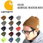 カーハート Carhartt A18 アクリル ニットキャップ  ニット キャップ 帽子 ビーニー ワッチ