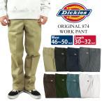 ディッキーズ Dickies オリジナル 874 ワークパンツ ダークブラウン (ORIGINAL 874 WORK PANT チノパン)