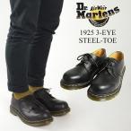 ドクターマーチン Dr. Martens 1925 3ホール スティールトゥ  ブラック (3EYE 10111001 スチールトゥ)