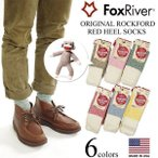 フォックスリバー FOX RIVER レッドヒール ソックス 2足セット ブラウンヘザー (米国製 ORIGINAL ROCKFORD RED HEEL SOCKS ソックモンキー)