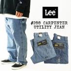 リー Lee デニム カーペンターパンツ オリジナルストーン  ■裾上げ無料■(CARPENTER UTILITY JEAN ORIGINAL STONE)