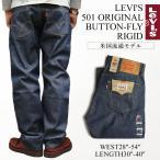 リーバイス LEVI'S 501-0000 オリジナル ボタンフライ ストレート ジーンズ リジッド STF