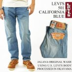 リーバイス LEVI'S 501 オリジナルユーズドウォッシュ カリフォルニアブルー jalana WASH ストレート デニム ボタンフライ